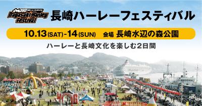 p_main_nagasaki.jpg